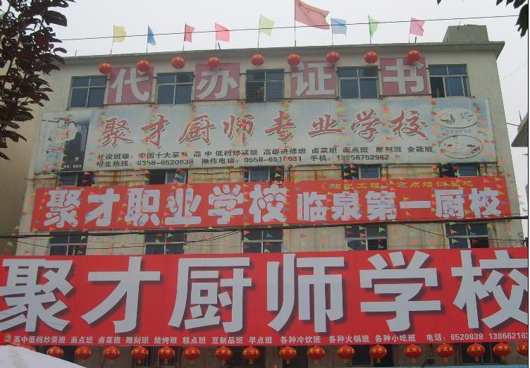 阜阳临泉聚才厨师专业培训学校/烹饪美食