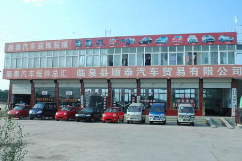 奇瑞汽车临泉顺泰特约服务站