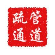 惠州环惠疏通服务公司