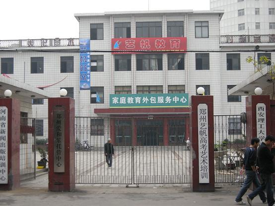 鄭州藝帆高考藝術培訓學校