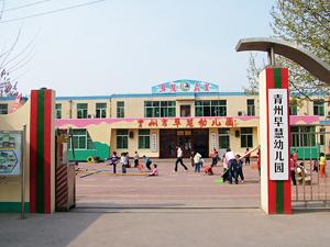 青州早慧幼儿园