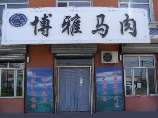 洮南市博雅马肉
