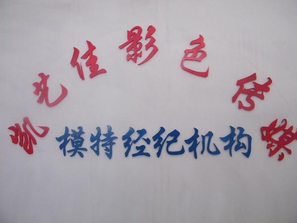 凯艺佳庆典服务中心