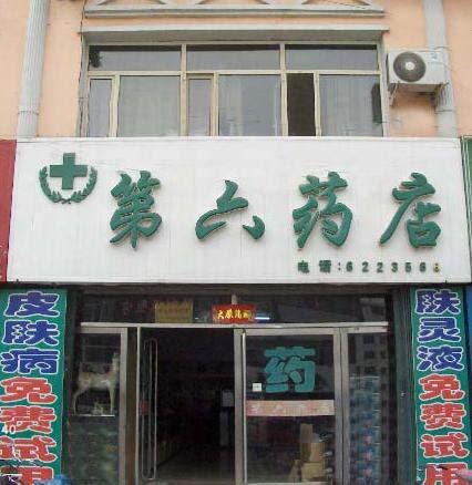 洮南市第六�店