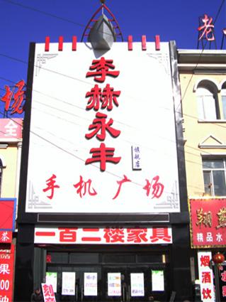 洮南市李赫永丰手机广场旗舰店
