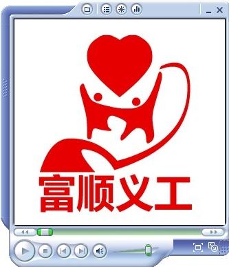 富顺义工志愿者协会