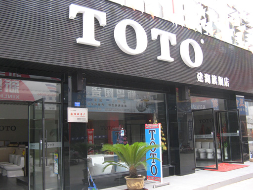 TOTO建湖旗舰店