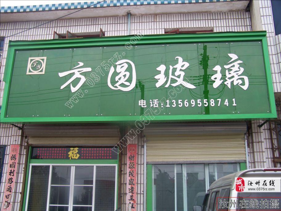 汝州市方圆玻璃形象图