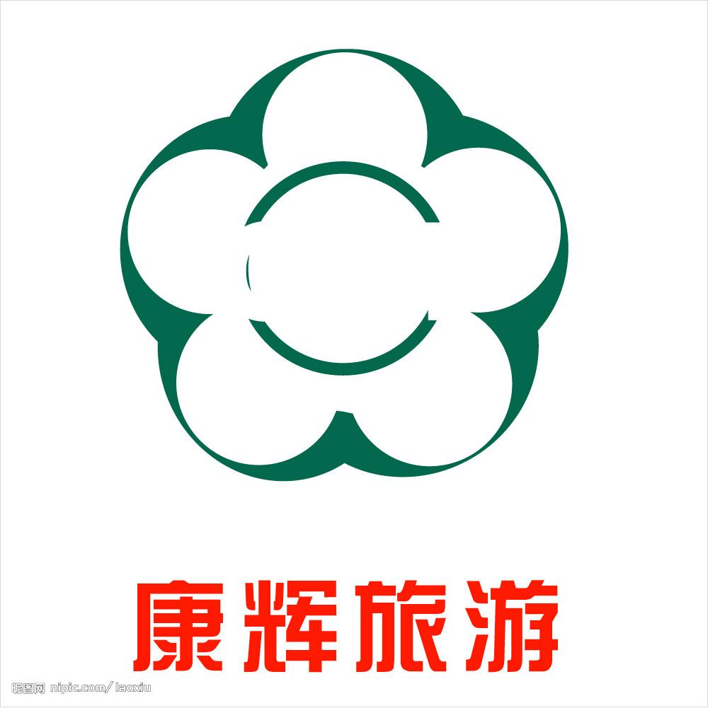 咸宁康辉国际旅行社